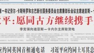 [0420 중국 뉴스] 외국인 사로잡는 중국 예술문화, 시진핑 테레사 메이 영국 총리와 전화 회담 연합군의 시리아 공격 비판, 시진핑 쿠바의 새 지도자 미겔 디아스카넬에게 축하 전화