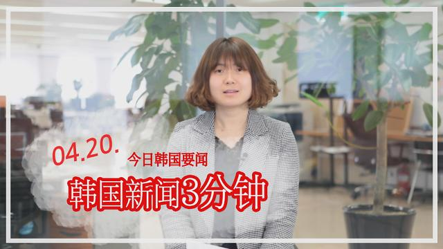 [韩国新闻3分钟] 今日韩国要闻 0420