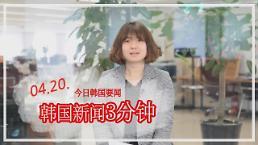 .[韩国新闻3分钟] 今日韩国要闻 0420.