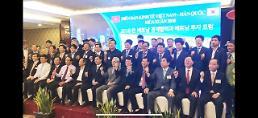 """.""""2018韩国-越南经济合作暨越南企业投资论坛""""在胡志明举行."""