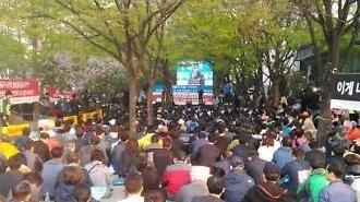 [포토] 삼성증권 규탄 촛불집회에 모인 구름인파