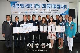今日から「大韓民国の海洋写真コンテスト」申し込み受付
