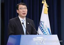 """청와대 """"북 핵실험장 폐기 환영…한반도 비핵화 위한 의미있는 진전"""""""