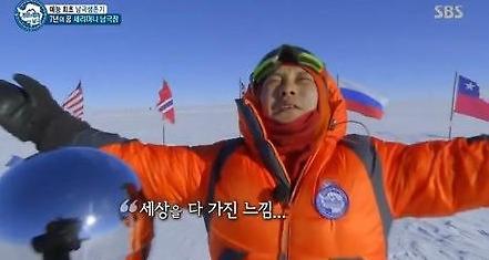 [간밤의 TV] '김병만' 연예인 최초 남극 탐험