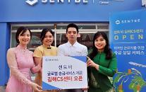 센트비, 김해에 외국 현지인 상주 서비스센터 오픈