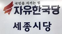 자유한국당 현직 지역구 세종시의원 전원 '불출마'