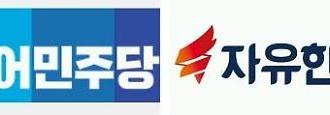 개헌안 국민투표법 개정시한 D-1, 6월 개헌 무산 가능성↑