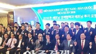 [영상] 2018 한·베트남 경제협력과 베트남 투자 포럼 열려