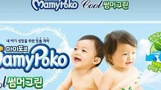 LG유니참, 녹차 카테킨 함유 마미포코 쿨썸머그린 출시
