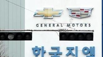한국GM 중간실사 2020년 흑자...노사 합의 관건
