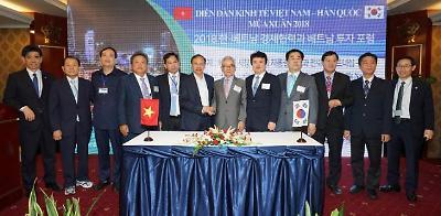 2018 한·베트남 경제협력과 베트남 투자 포럼