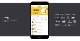 .Web giant Kakao to jump into delivery industry to compete against big rivals.