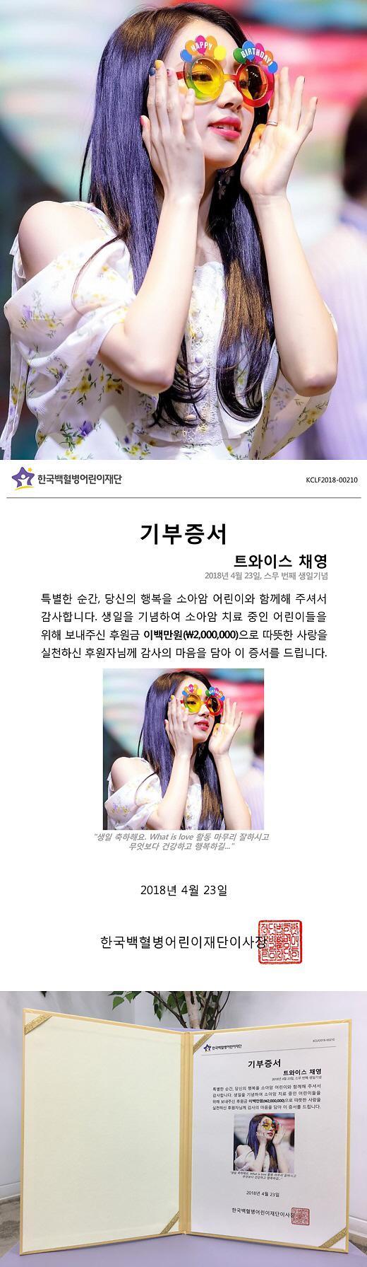 TWICE彩瑛粉丝为偶像庆生 捐款200万韩元做慈善