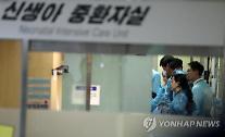 신생아 사망 이대목동병원, '상급종합병원' 신청 자진 철회