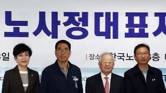 새 사회적 대화기구 경제사회노동위원회 출범...청년·여성·비정규직 참여