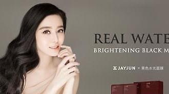 제이준코스메틱, 브랜드 모델로 중국 배우 판빙빙 발탁