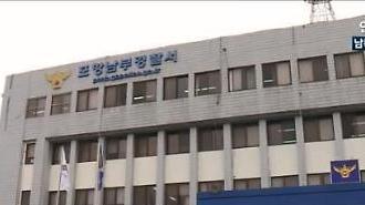 포항'농약 고등어탕'여성 구속..올초 부녀회장 재선 후 사퇴..주민들과 갈등 악화한 듯