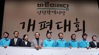 바른미래당, 경남지사 후보 김유근·창원시장 후보 정규헌 공천