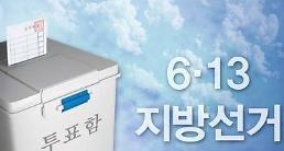 [6·13 D-50] '3無 지방선거'…'5대 변수'에 승패 달렸다