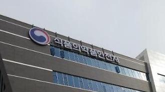 식·의약품 국민감시 이뤄진다…'국민청원 안전검사제' 오늘부터 실시