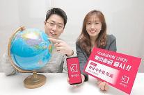 케이뱅크, 초간편 해외송금 출시…수수료 건당 5000원