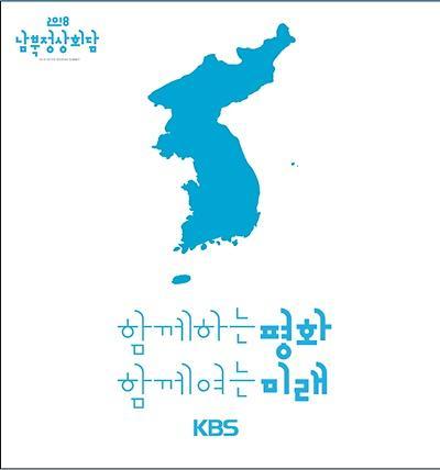 收下KBS电视台这份时间表 韩朝首脑会谈大事全知道!