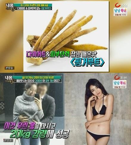 홍지민 다이어트 비법은 핑거루트?