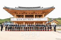 양주시, 양주목 관아 개관식 개최