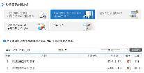 [단독] 국민 알 권리 무시하는 대검찰청…홈페이지 정보공개 '외면'