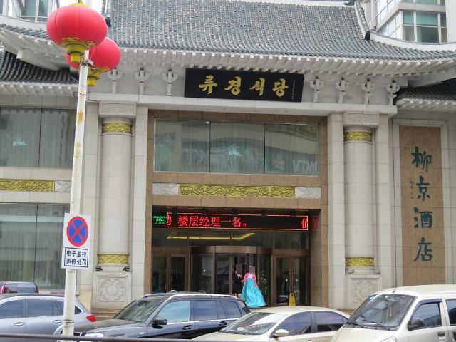 丹东柳京酒店时隔3个月重新营业