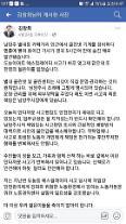 '크린넷 사망사고 책임자는 남양주시장'…김창희 예비후보 밝혀