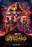 New ​Avengers sets new box-office record on opening day in S. Korea