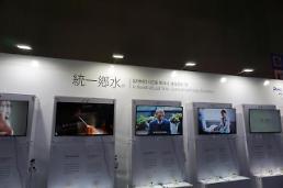 .记忆中的故乡香气——新闻中心内的特别展示区 .