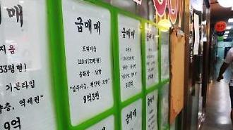 [양도세 중과 한달] 서울 아파트 거래량 반토막… 강남4구 일제히 하락