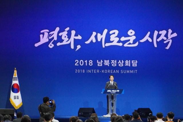 韩朝首脑会谈筹备委员会委员长任钟皙召开记者会