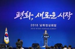 .韩朝首脑会谈筹备委员会委员长任钟皙召开记者会.