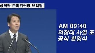 [영상][남북정상회담 D-1]'남북정상회담 당일 세부 일정 어떻게 진행되나···오전 9시 30분 첫 만남