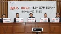 """한국당 """"남북정상회담은 남의집 잔치""""…바른미래당 """"드루킹 특검"""""""