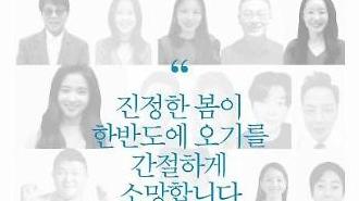[유행어로 배우는 중국어] 2018 남북정상회담 D-day!