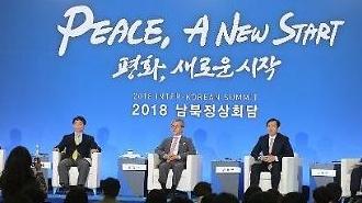 [포토] 비핵화·평화정착과 남북관계 발전
