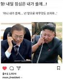 .韩国网友脑洞大开 讨论明日朝韩首脑会谈午餐谁买单?.