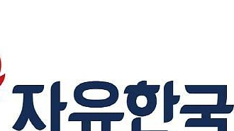 한국당, 양천·성북구청장 등 기초단체장 공직후보자 18명 확정