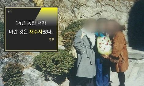 단역배우 자매 사건 가해 지목 3명, 피해자母 상대로 명예 실추 억대 소송