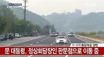 [생중계] 남북정상회담, 문재인 대통령·김정은 위원장 역사적 첫 만남