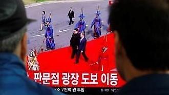[남북정상회담] 외신 남북 정상 나란히 걸어...역사적 회동 시작