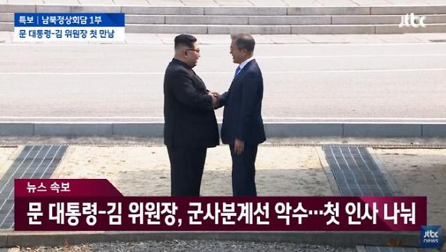 """韩朝首脑""""世纪""""会面 文在寅被金正恩拉到朝鲜境内"""