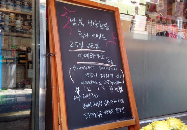 庆祝韩朝首脑会谈 咖啡都免费了!