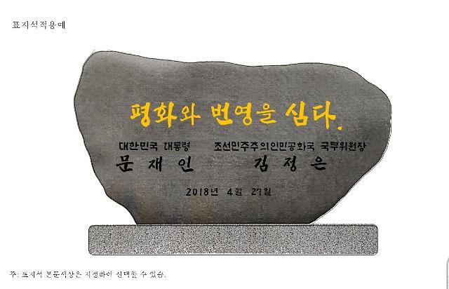 文在寅和金正恩将共同为纪念碑揭幕