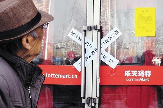 乐天玛特21家北京门店被物美收购 年内或完全告别中国市场