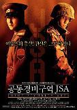 .讲述分裂伤痛描绘统一希望 不可错过的韩朝题材经典电影.